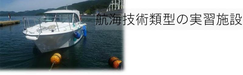 航海技術類型の実習施設
